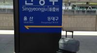 Südkorea hat ein ganz ordentlich ausgebautes Schienensystem und somit kann man alle größeren Destinationen erreichen und bequem mit dem Zug durch Korea reisen. Ich finde diese Art der Fortbewegung in […]
